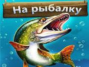 Игра На Рыбалку